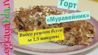 Рецепт Муравейника в домашних условиях со сгущенкой. Торт на скорую руку из простых продуктов