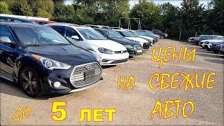 Свежие авто из Литвы от 2015 г. Цены на Октябрь 2020.