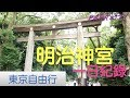 東京自由行-原宿神聖的明治神宮參拜!!好漂亮喔~