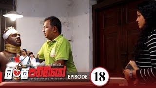 Lansupathiniyo | Episode 18 - (2019-12-18) | ITN Thumbnail