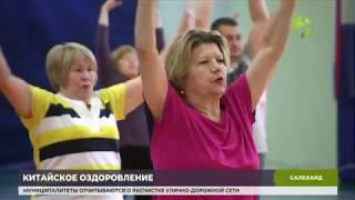 В Салехарде прошёл открытый урок по китайской оздоровительной гимнастике – цигун