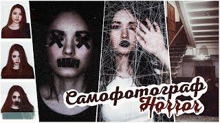 Моторошні ідеї для фото | Самофотографией Horror.