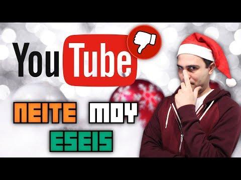 Τι Κάνουν Οι Youtubers Που Σε Νευριάζει?! (Π.Μ.Ε #56)