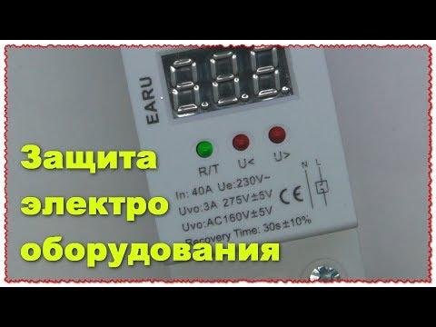 Автоматический выключатель от перенапряжения и низкого напряжения