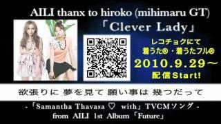 http://ailimusic.com 着うた®配信中! 1st Album「Future」2010/12/8 On...