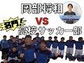 ドリブルデザイナー VS 名門高校サッカー部