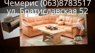 Качественная Мягкая мебель по доступным ценам Киев(, 2014-09-25T09:01:49.000Z)