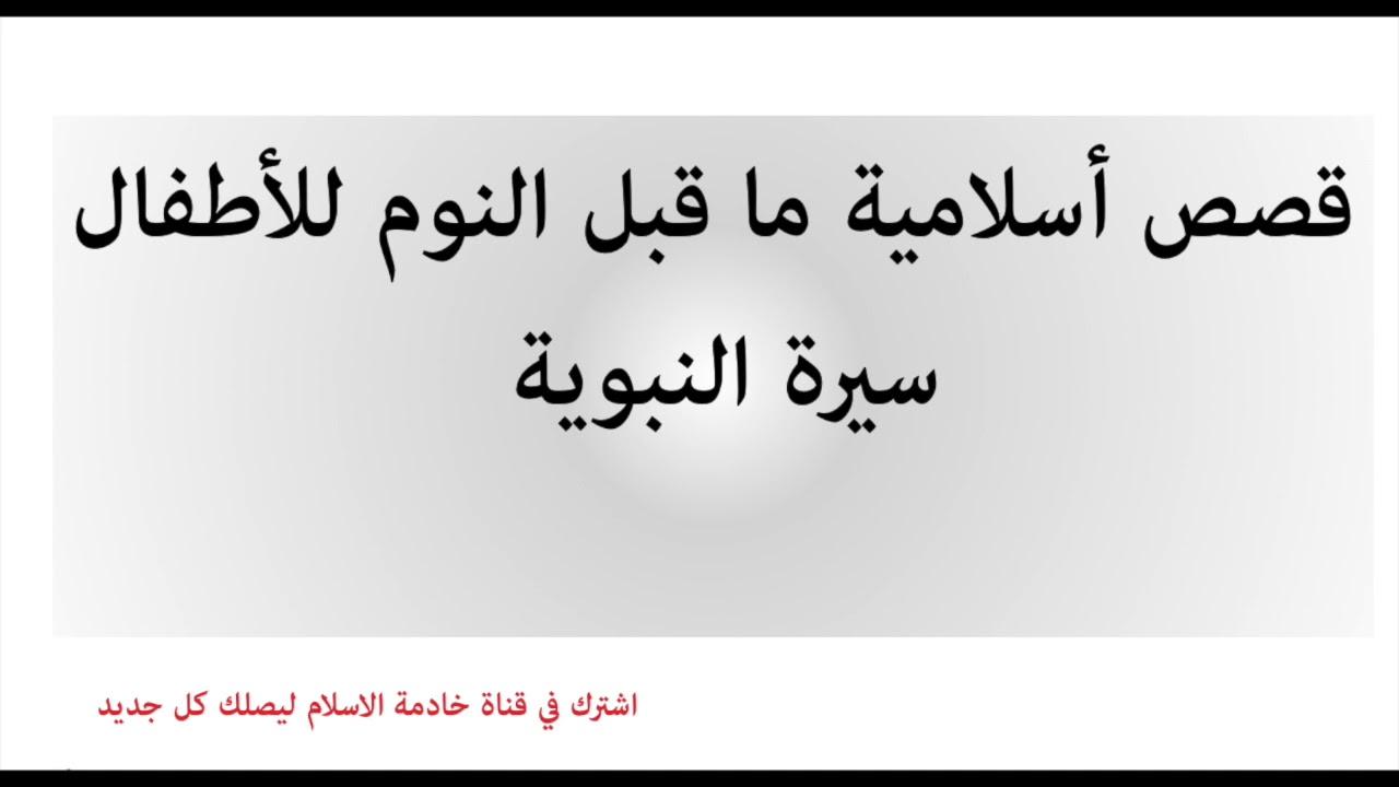 غزوة بدر(7)  قصص أسلامية ما قبل النوم للأطفال سيرة الرسول صلى الله عليه و سلم