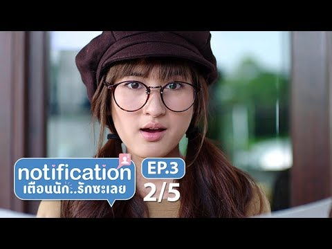 Notification เตือนนัก รักซะเลย EP.3[2/5] l Mello Thailand   17-04-2018