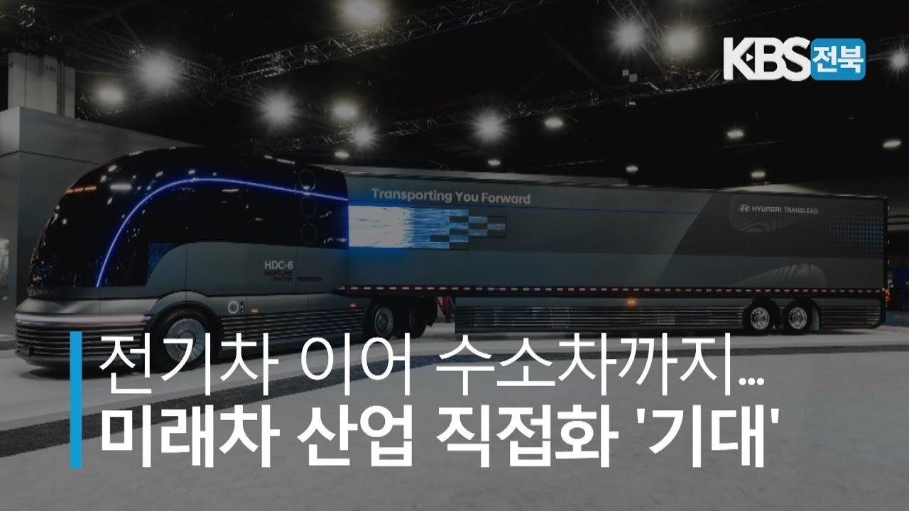 전기차 이어 수소차까지.. 미래車 집적화 기대 2019.10.29(화) - YouTube