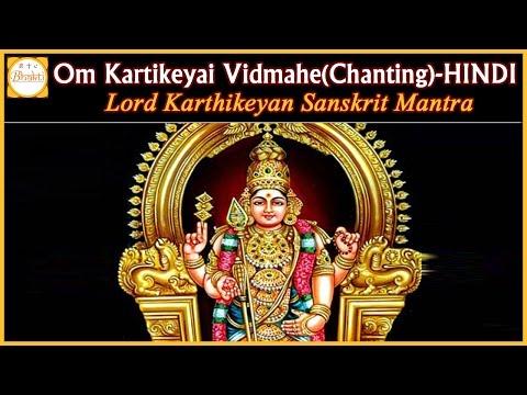 Lord Murugan Famous Mantras And Slokas | Om Kartikeyaya Vidmahe | Bhakti