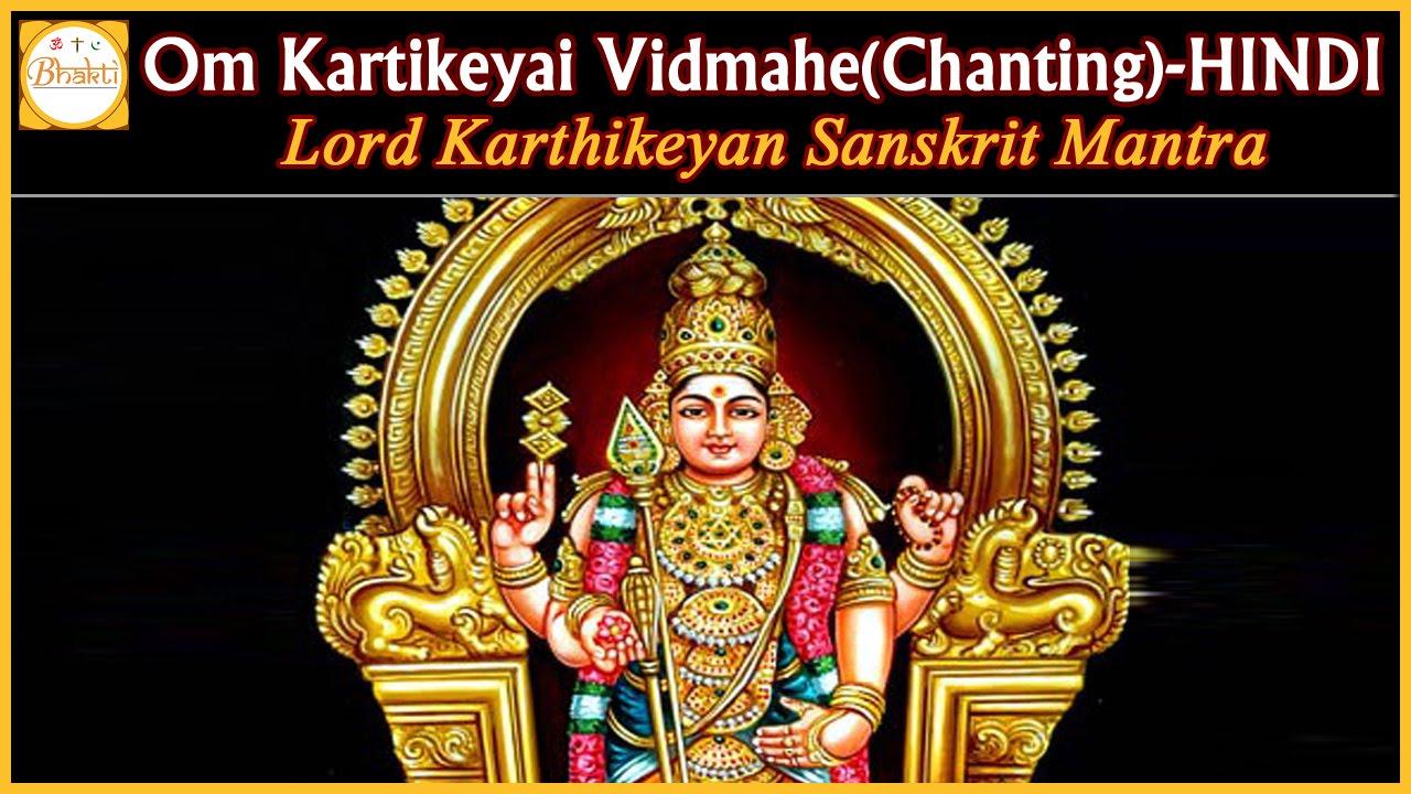 Lord Murugan Famous Mantras And Slokas | Om Kartikeyaya