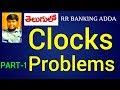 Clocks Problems Tricks & Techniques || Part 1 || గడియరాలు || RR BANKING ADDA
