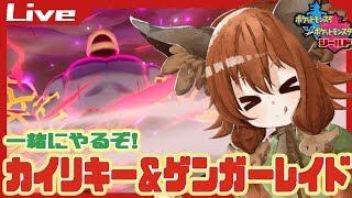 【ポケモン剣盾】カイリキー&ゲンガーレイド一緒にやるぞ!【配信】