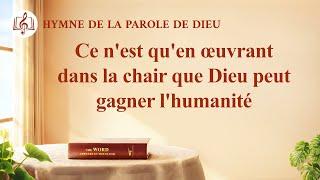 Chant chrétien avec paroles « Ce n'est qu'en œuvrant dans la chair que Dieu peut gagner l'humanité »