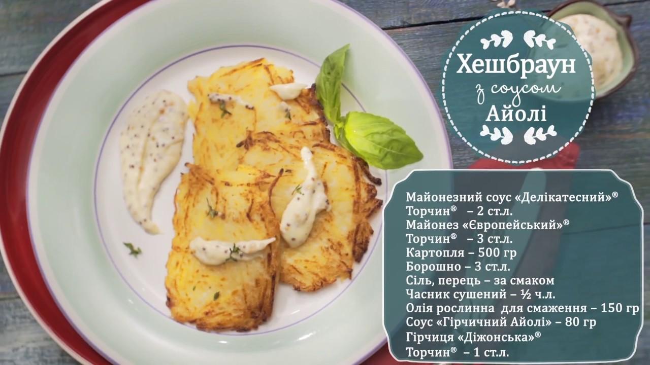 вкусные рецепты от торчин майонез