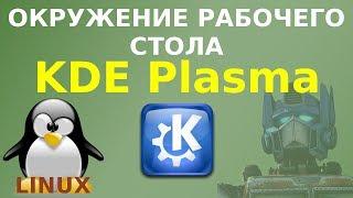 Знакомство с KDE Plasma - популярным окружением рабочего стола Linux