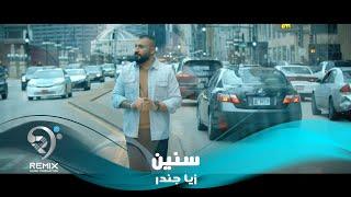 زيا جندو - سنين | ZAIA JENDO - SHENEH  (Official Music Video) [NEW]