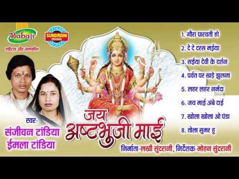 Jai Ashtabhuji Mai - Chhattisgarhi Superhit Jasgeet Album - Jukebox - Sanjivan Tandiya, Imla Tandiya