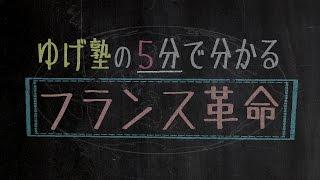ゆげ塾の5分で分かる無料授業【お勉強デレッチョ】