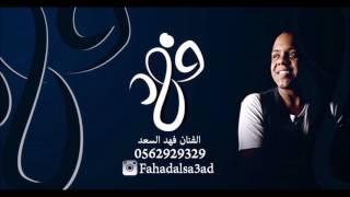 فهد السعد - يابن سالم | 2017
