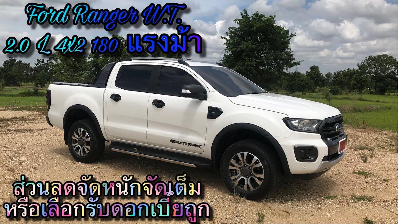 Ford Ranger Wildtrak 2019 สีขาว ส่วนลดจัดหนักจัดเต็ม By.Champions_Ford โทร 064-8422532