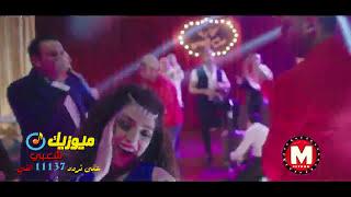اغنية خفي عليا / محمود الليثي - امير كرارة - روجينا