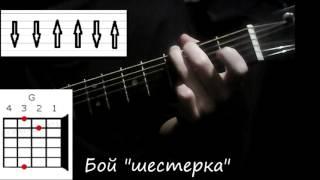 "Разбор  на гитаре песни""Лирика"" гр. ""Сектор Газа"""