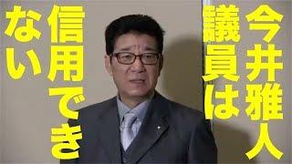 「今井雅人議員は全く信用できない政治家。主義主張、筋もケジメもない人」維新・松井市長/代表囲み会見 2019/11/07