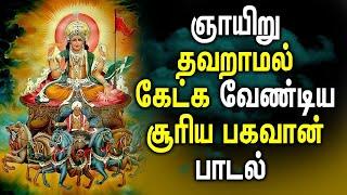 Surya Bhagavan Padalgal | Tamil Devotional Songs