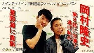 2016年10月6日に放送のナインティナイン岡村隆史のオールナイトニッポン...