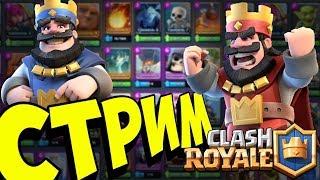 Стрим по Clash Royale и Clash of Clans l Потеем над прохождением испытания, чекаю ваши базы/кланы