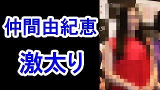 仲間由紀恵さんが激太りして、巨大化していると話題になっています!?...