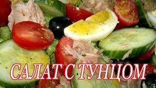 Салат с тунцом.  Быстрый и вкусный салат с тунцом.