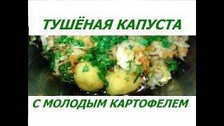 Тушёная капуста с молодой картошкой и копчёностями