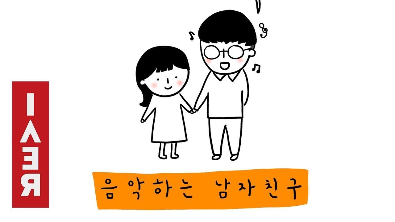 공도하 - 음악하는 남자친구 (feat. Beaver)