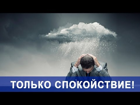 Около 40 процентов россиян сегодня не испытывают стресса