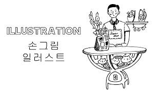 '꽃집 종업원' 손그림 일러스트 그리기-ILLUSTRA…