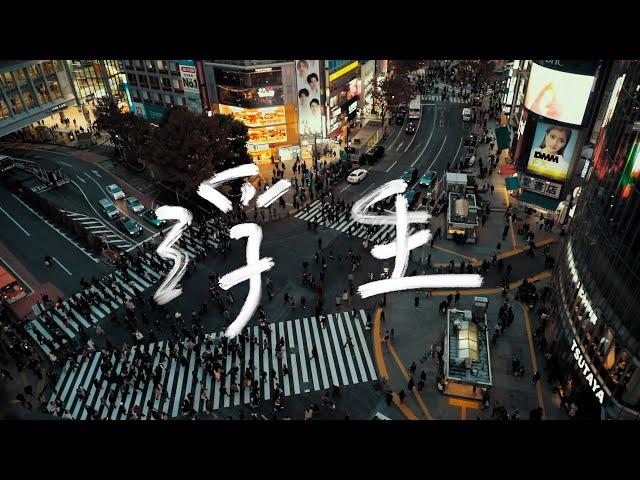 原子邦妮 Astro Bunny 【浮生】官方歌詞 MV (Lyric)