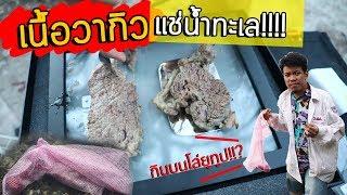เอาเนื้อวากิว-กิโลละ-3,000-ไปแช่น้ำทะเล-เนื้อจมทะเล-จะได้กินมั้ย