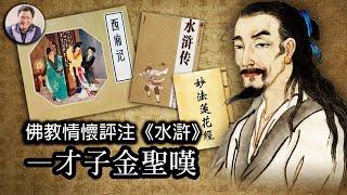 嬉笑人生的曠世才子—金聖嘆(歷史上的今天 20180807 第147期)