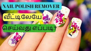 DIY Nailpolish Remover at Home | Homemade Nailpolish Remover | Nailart Tips Tricks& Hacks | Beauty