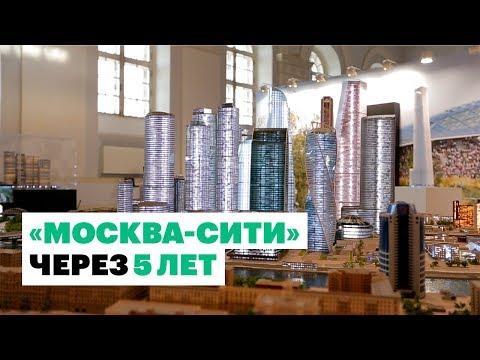 Окончательный вид «Москва-Сити» показали на MUF - 2019