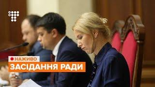Засідання Верховної Ради України, 19.09.2019 / НАЖИВО