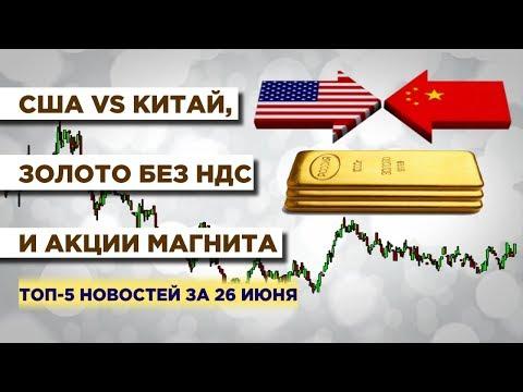 """Отмена налога на золото, взлет акций """"Магнита"""" и прогнозы на G20 / Новости экономики за 26 июня"""