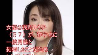 女優の浅野ゆう子(57)が、昨年末に一般男性と結婚したことを発表し...
