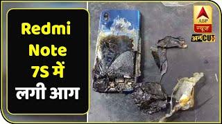 Redmi Note 7S में लगी आग! आप ना करें ये गलतियां | ABP Uncut