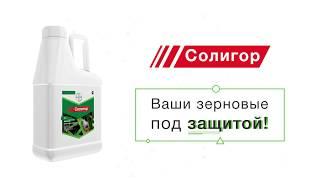 Солигор: ваши зерновые под защитой