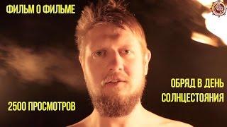 фильм о фильме - Обряд в день солнцестояния