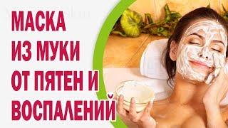 Маска для лица из муки. Очищение кожи лица от пятен и воспалений(, 2014-12-26T08:49:03.000Z)